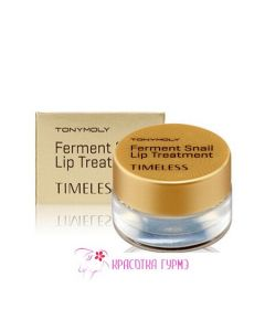 Тритмент для губ Timeless Ferment Snail Lip Treatment Tony Moly, 3 г