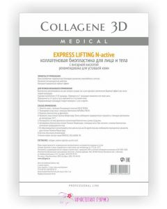 Биопластины для лица и тела N-актив Express Lifting с янтарной кислотой Medical Collagene 3D, А4
