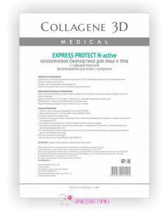 Биопластины для лица и тела N-актив Express Protect с софорой японской Medical Collagene 3D, А4