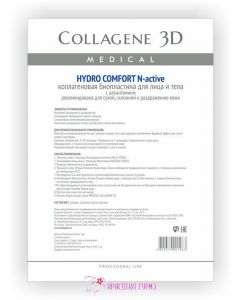 Биопластины для лица и тела N-актив Hydro Comfort с аллантоином Medical Collagene 3D, А4