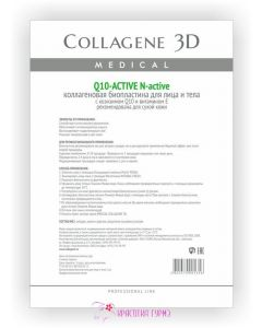 Биопластины для лица и тела N-актив Q10-Active с коэнзимом Q10 и витамином Е Medical Collagene 3D, А4